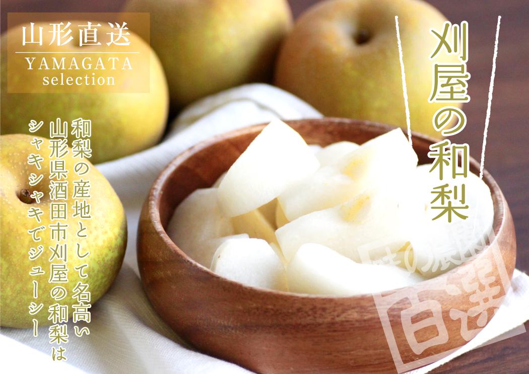 刈屋の和梨