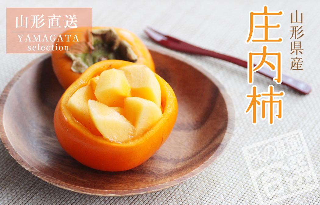 山形県産 庄内柿