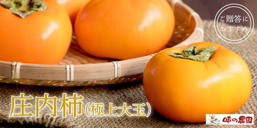 百年続く伝統の味 さむらい柿