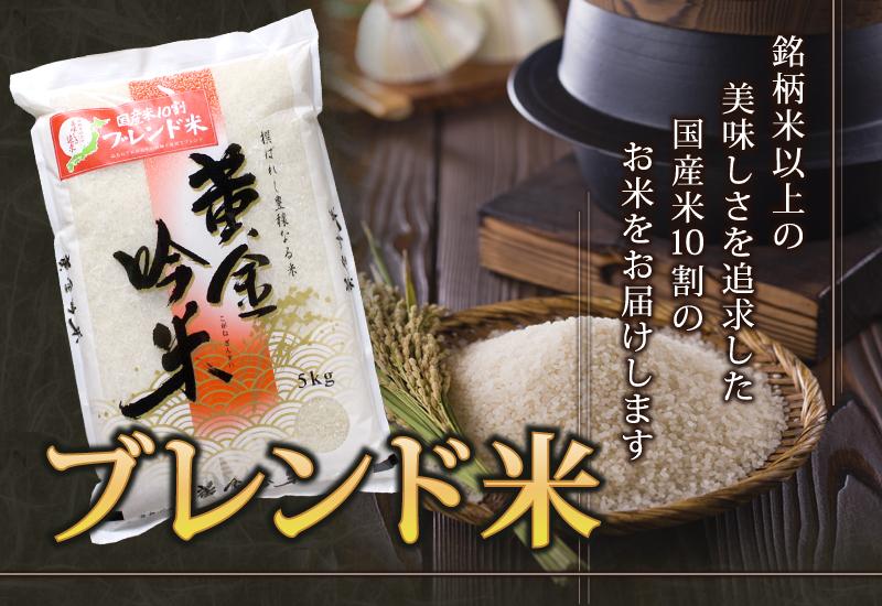 ブランド米銘柄米以上の美味しさを追求した国産米10割お米をお届けします