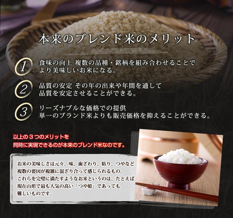 本来のブレンド米のメリット
