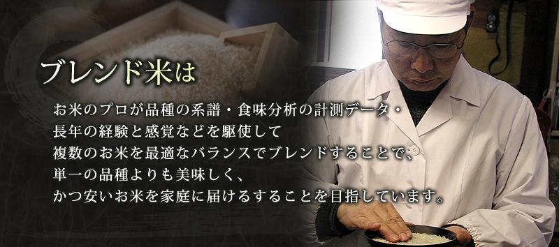 ブレンド米は単一の品種よりも美味しく、かつ安いお米を家庭に届けるすることを目指しています。