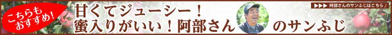 阿部さんのサンふじ width=
