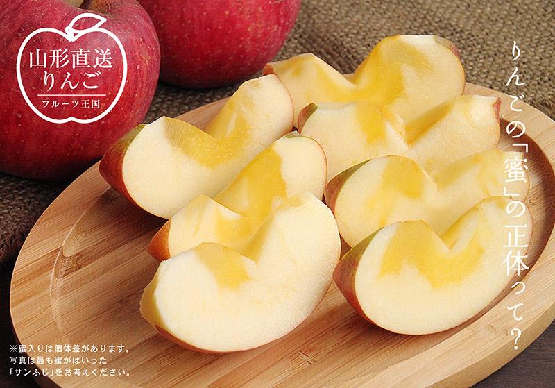 リンゴの蜜の正体って?