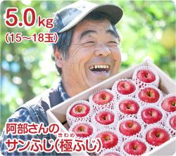 阿部さんのサンふじ(51-G)