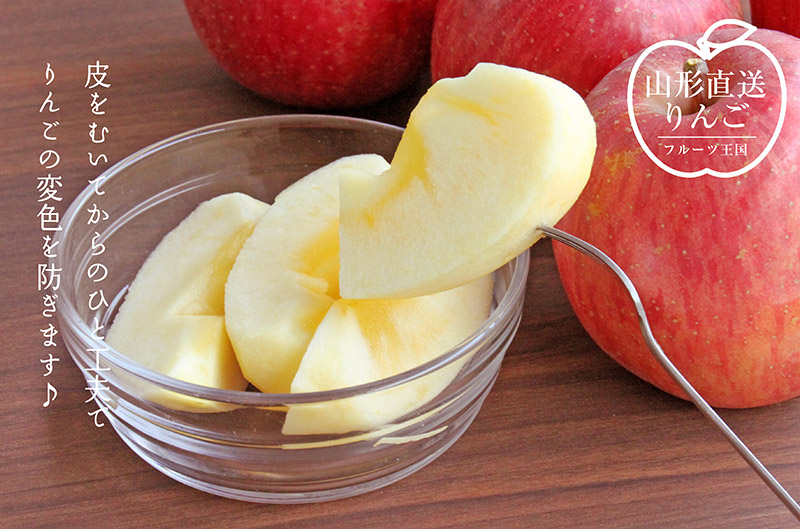 リンゴの変色を防ぐ方法