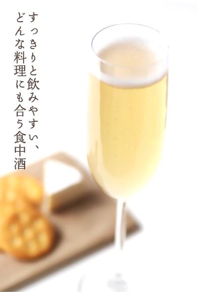 すっきりと飲みやすい、どんな料理にも合う食中酒