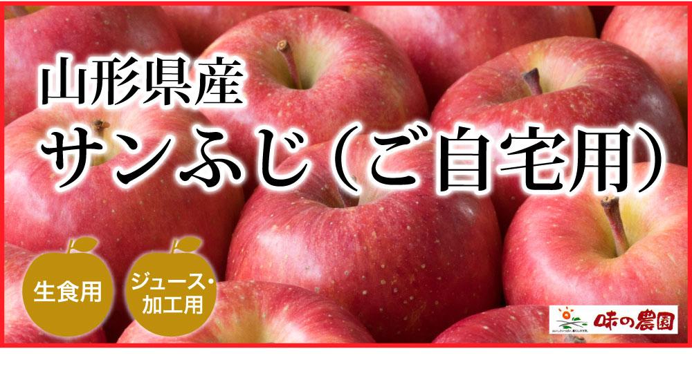 山形県産サンふじ(ご自宅用)