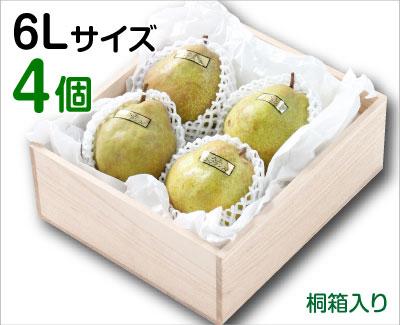 ラフランス6L/4玉桐箱入り(49-A)