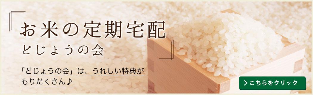 お米の定期購入はこちらから