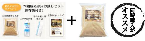 ぬか床お試しセット(保存袋付)+本熟成炒りぬか750g