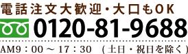 お電話でのご注文・お問い合わせはAM9:00~PM6:00 有限会社 味の農園
