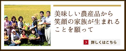 3.美味しい農産品から笑顔の家族が生まれることを願って