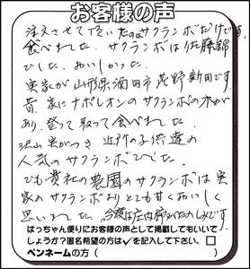 お米定期宅配 お米頒布会 サクランボ