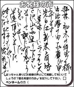 お米定期宅配 お米頒布会 誕生日