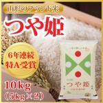 お米定期宅配 お米定期購入 お米頒布会