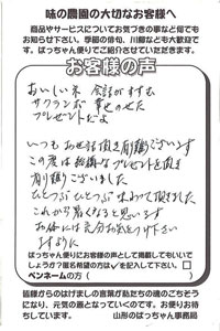 お米定期宅配 どじょうの会 北限のコシヒカリ