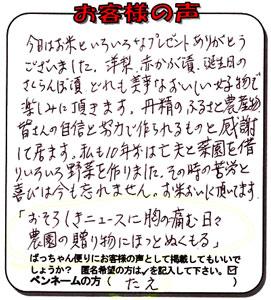 お米頒布会 お米定期宅配 北限のコシヒカリ