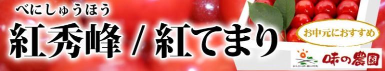 紅てまり 紅秀峰 大粒さくらんぼ