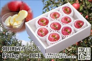 山形サンふじ 樹上完熟りんご 完熟りんご