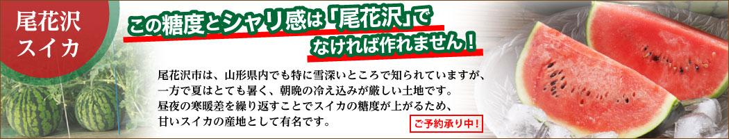 尾花沢スイカ