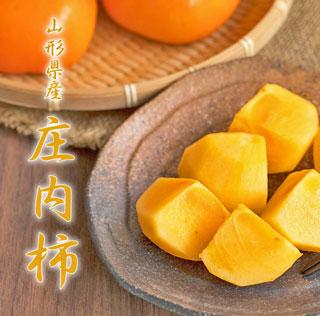 柿 庄内柿 柿レシピ