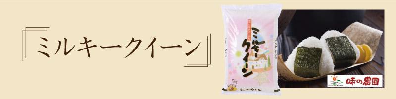 米通販 お米品種 ミルキークイン