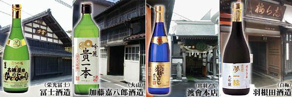 日本酒通販 山形の清酒 山形の日本酒