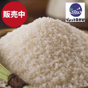 お米の定期宅配